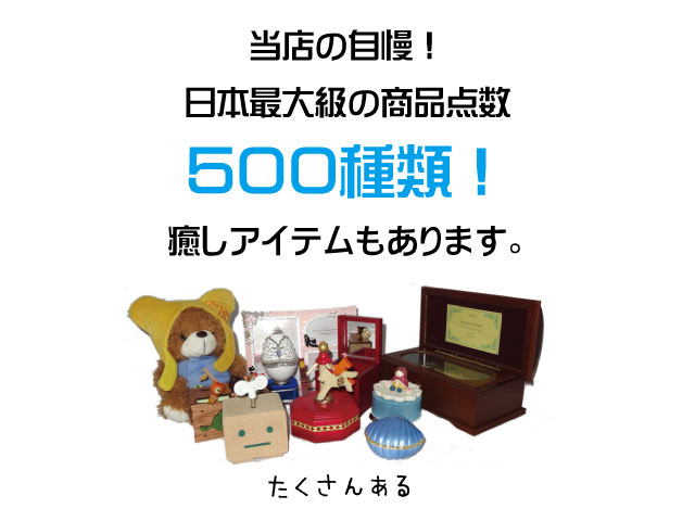日本最大級の商品点数500種類