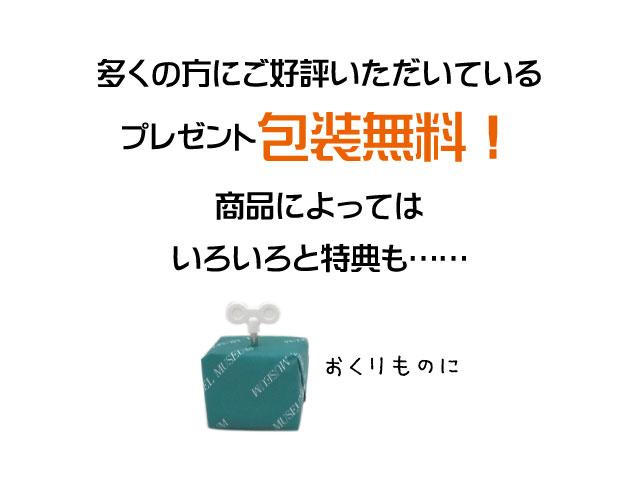 プレゼント包装無料です